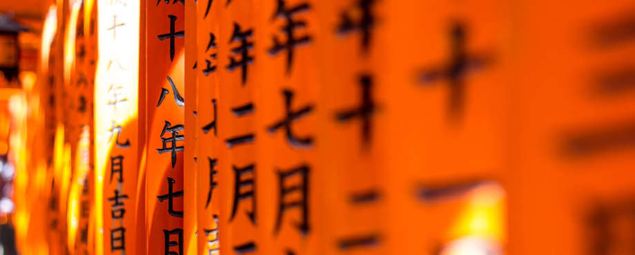 what is kanji?