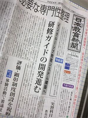 reading Japanese newspaper